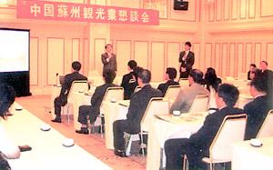 中国蘇州観光業懇談会